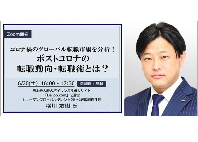 横川さんセミナー